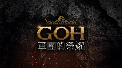 Guild of Honor : GOH軍團的榮耀