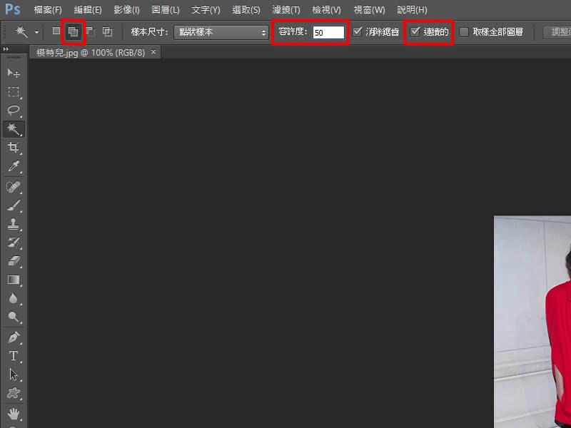 Photoshop改衣服顏色,混合模式的應用
