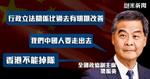 梁振英:行政立法關係比過去有明顯改善,我們中國人要走出去,香港不能掉隊