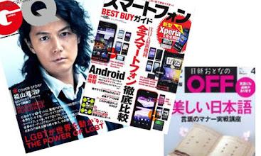 Photo: ■GQ JAPAN 特集:THE POWER OF LGBT 世界を動かす巨大マーケット、レズビアン、ゲイ、バイセクシャル、トランスジェンダー。日本でも約6兆円といわれる「眠れる市場」のビジネスチャンスを検証。  ■日経おとなのOFF 「美しい日本語 言葉のマナー実戦講座/今年は最高の桜を見る」