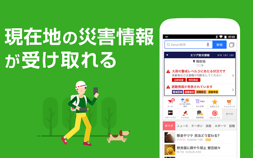 Yahoo! JAPAN 3.72.2 screenshots 5