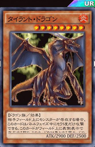 タイラント・ドラゴン