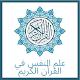 علم النفس في القرأن الكريم for PC Windows 10/8/7