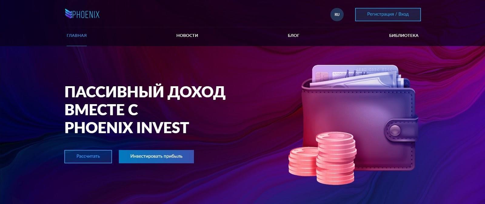 Отзывы о Phoenix Invest: можно ли сотрудничать с инвесткомпанией? реальные отзывы