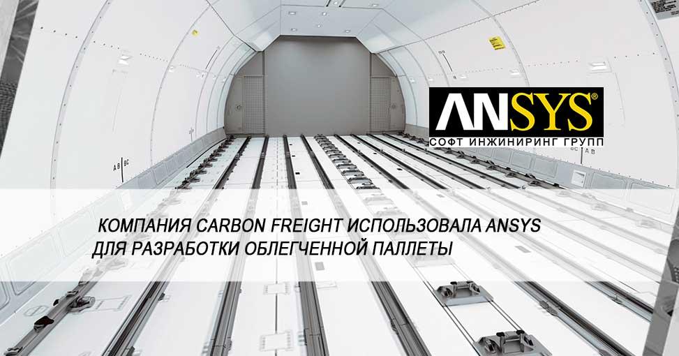Композитные материалы и физическое моделирование как средство облегчения авиационного груза