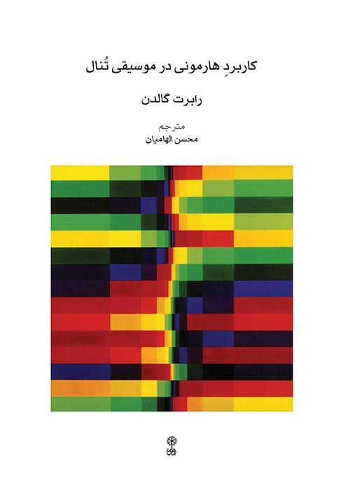 کتاب کاربرد هارمونی در موسیقی تنال رابرت گالدن محسن الهامیان