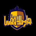 حارس المسجد الأقصى icon