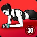 プランクワークアウト - 自宅トレーニング、30日のプランクチャレンジ 無料