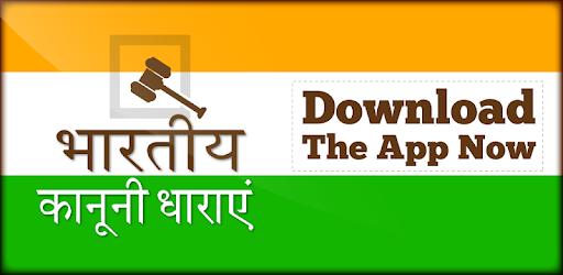 Kanuni Dhara in Hindi- भारतीय कानूनी धारा - Apps on