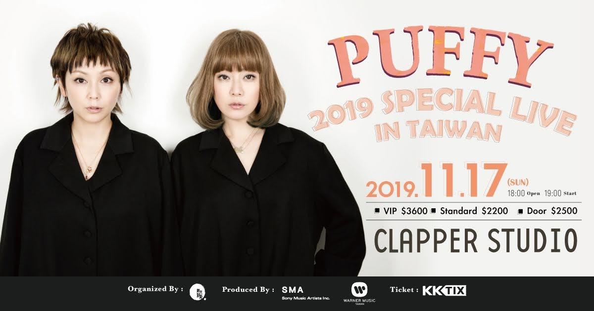[迷迷演唱會] 睽違9年 日本人氣女子團體 Puffy 帕妃 終於再度來台公演