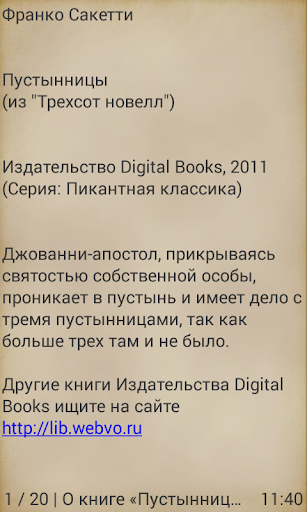 玩免費書籍APP|下載Пустынницы app不用錢|硬是要APP