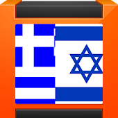 Greek & Hebrew for Pebble Time