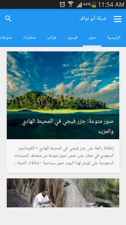 ‫AbuNawaf Net شبكة أبو نواف‬‎- screenshot