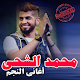 Download أغاني محمد الشحي MP3 For PC Windows and Mac