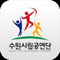수원시립공연단 icon