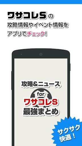 玩免費娛樂APP|下載攻略ニュースまとめ for ワールドサッカーコレクションS app不用錢|硬是要APP