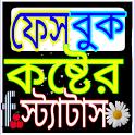 কষ্টের স্ট্যাটাস - SMS icon