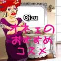 モテわざ!「オネェのおすすめコスメ(化粧品)」 icon