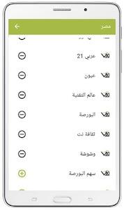 الآن Alaan screenshot 23