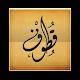 Qutoof Lite - قطوف (app)