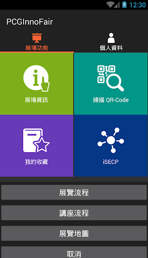 免費下載商業APP|PCGInnoFair 7th app開箱文|APP開箱王