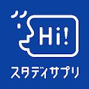 スタディサプリENGLISH - 新日常英会話コース(おもてなし英語・海外旅行英語)【スタサプ】