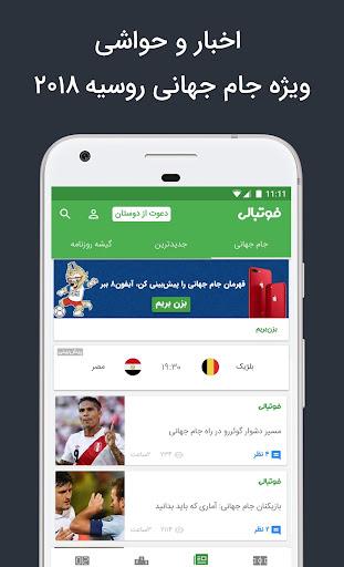 Footballi 4.5.2 screenshots 1
