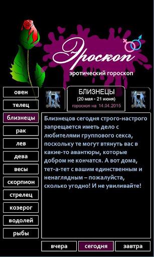 u042du0440u043eu0441u043au043eu043f Apk Download 8