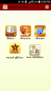 Gujarati Suvichar - náhled