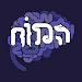 המוח APK