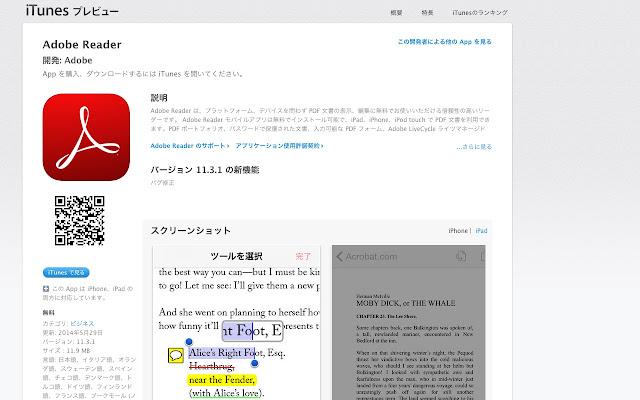 WebAppStoreでQRコード表示