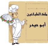 ملك الطباخين ابو حيدر