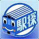 駅探(時刻表・運行情報ウィジェット)