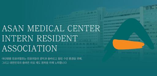 아산병원전공의협의회,AIRA,아전협 for PC