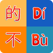 App Chinese Pinyin APK for Windows Phone