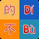 Chinese Pinyin apk