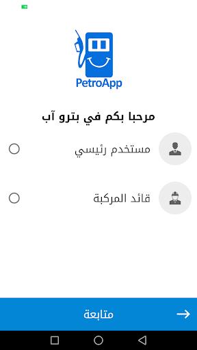 PetroApp 1.0.5 screenshots 2