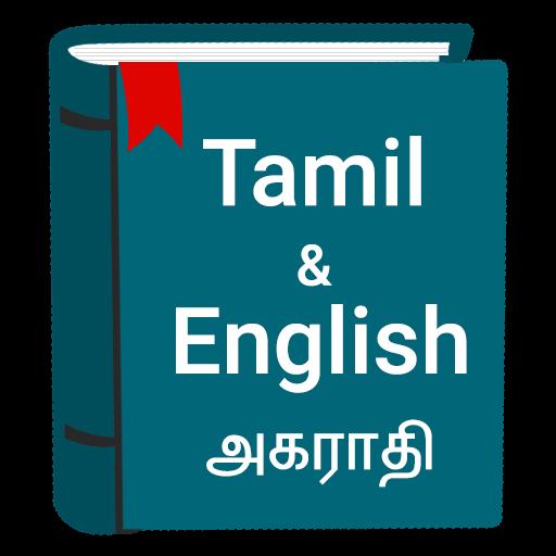 English to Tamil Dictionary & Translator
