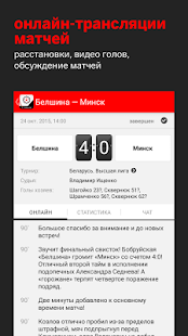 Белшина+ Tribuna.com- screenshot thumbnail