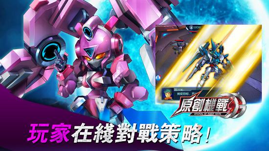 Mod Game Original Robot War for Android
