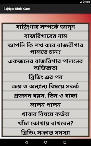 Bajrigar-- বাজ্রিগার পাখি পালন
