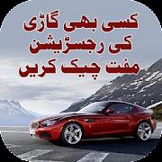 Online Vehicle Verification: Pakistan