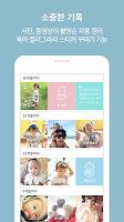 screenshot of 베이비스토리 - 대한민국 1등 출산육아앱