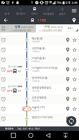 SeoulBus - Seoul, bus stop 2.3.2 screenshot 599258