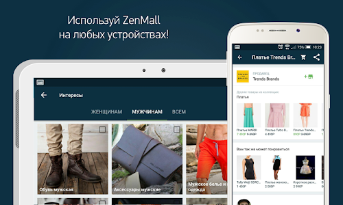 ZenMall Shopping screenshot 5