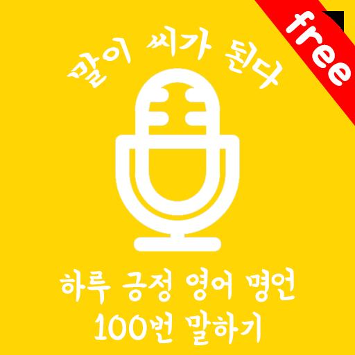 말하는대로(free) - 하루 긍정 영어 명언 100번 말하기, 영어회화, 영어공부 icon