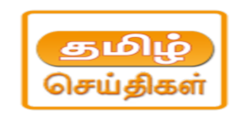 Download All Tamil Newspapers 3 0 4 APK For Android Fast Direct Link