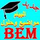 مواضيع وحلول شهادة التعليم المتوسط (Bem) for PC-Windows 7,8,10 and Mac