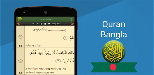 Translation pdf al quran bangla only