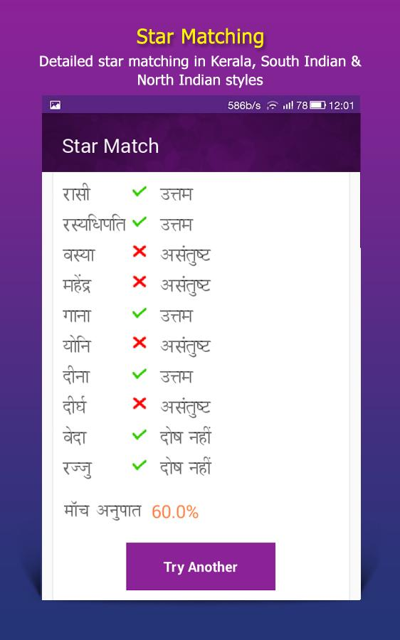 Kundali software for match making
